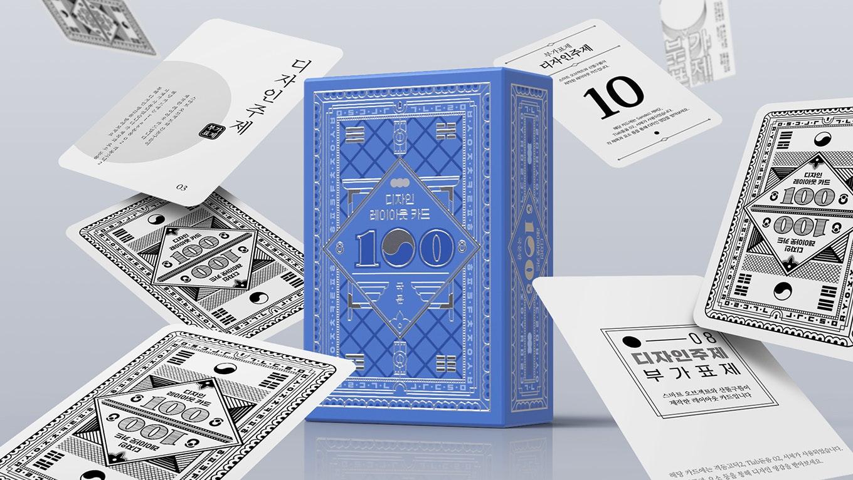 100개 카드에서 고르면           완성되는 레이아웃 프로젝트 안내 이미지 입니다.